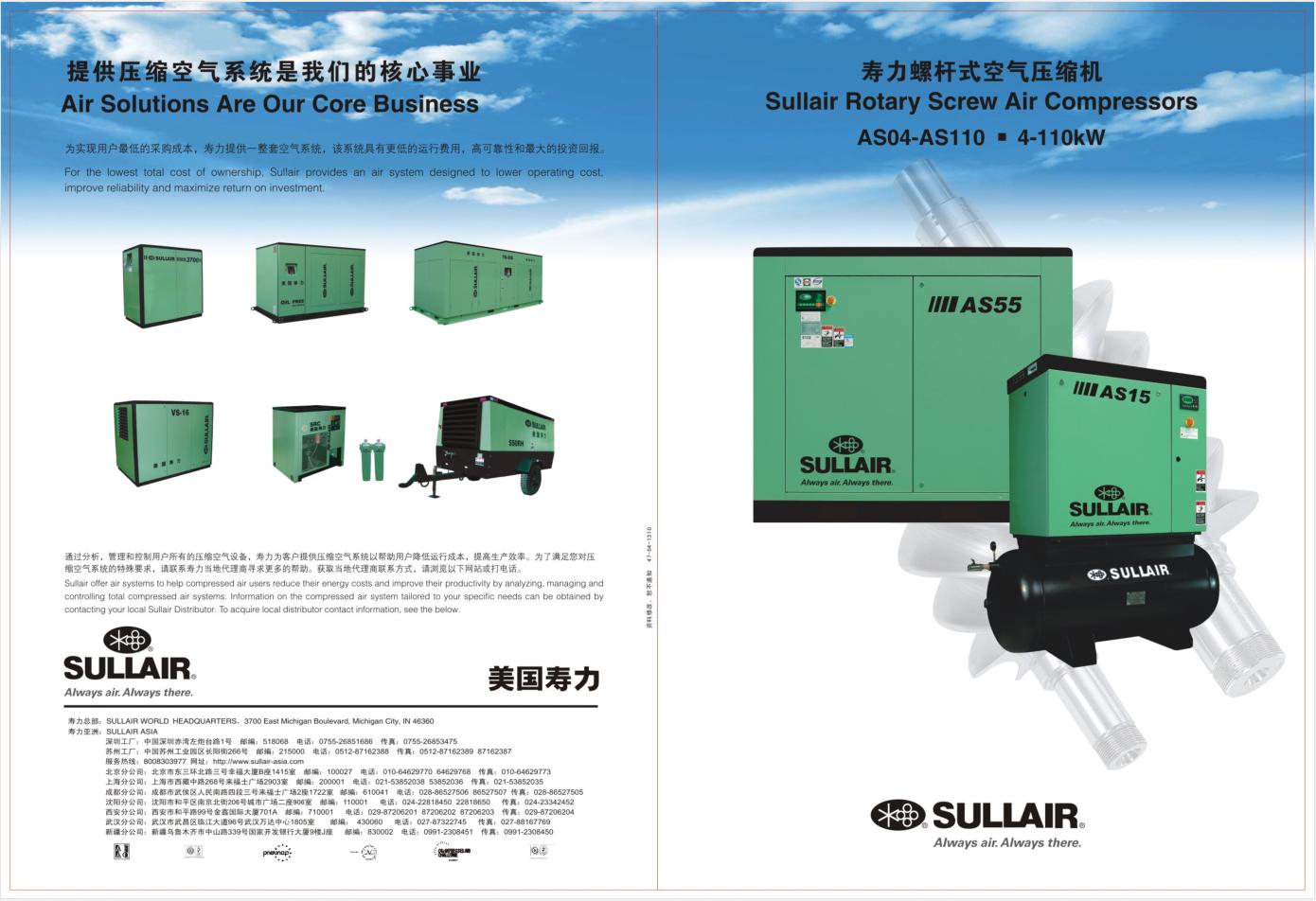 寿力螺杆式空压机技术参数