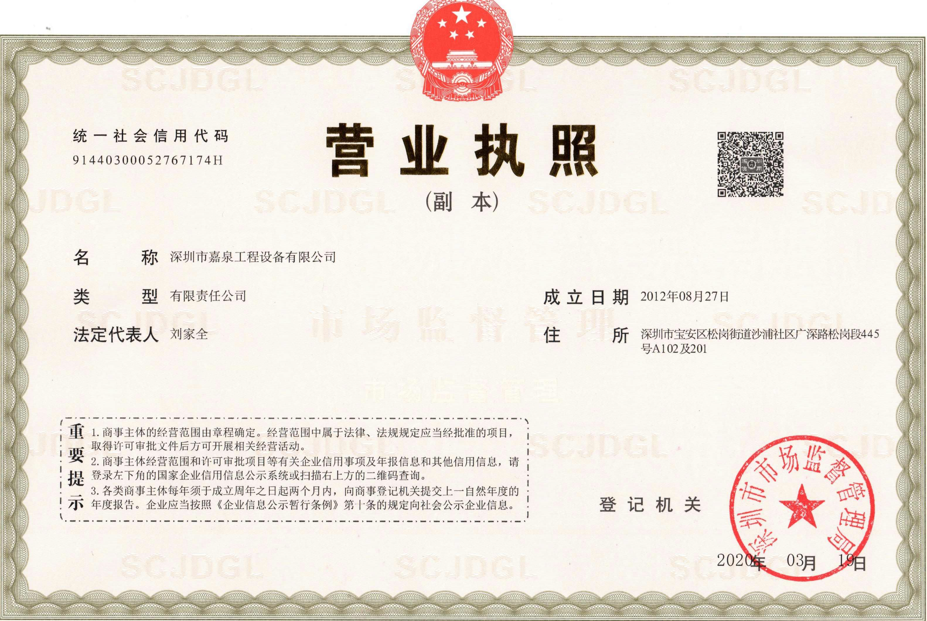深圳嘉泉营业执照