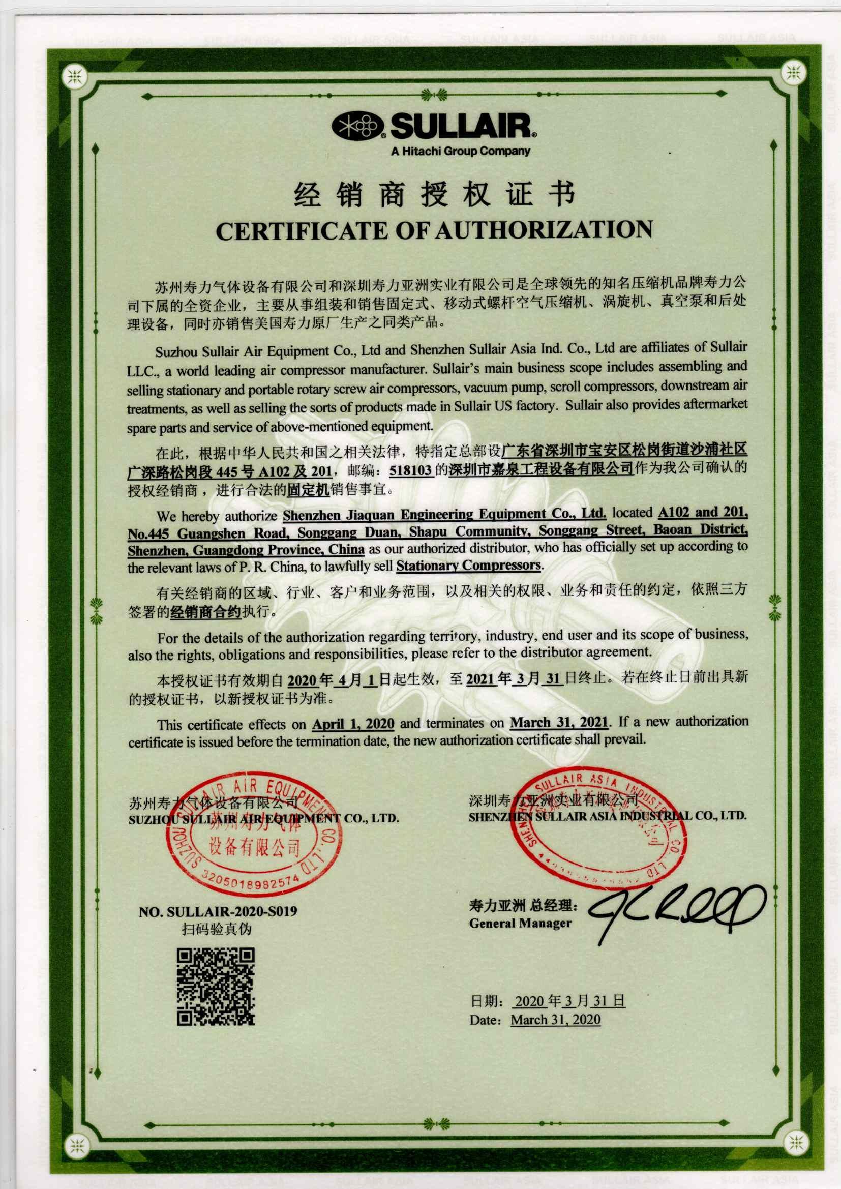 寿力一级代理商证书